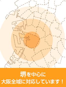 堺を中心に大阪全域に対応しています!