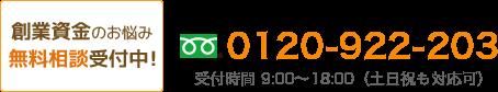 創業資金のお悩み無料相談受付中! 0120-922-203 受付時間 9:00~18:30(土日祝も対応可)