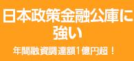 日本政策金融公庫に強い 年間融資調達額1億円超!