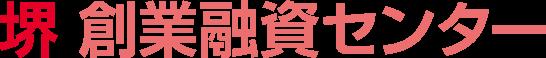 堺 創業融資センター│大阪・堺で創業融資ならお任せください