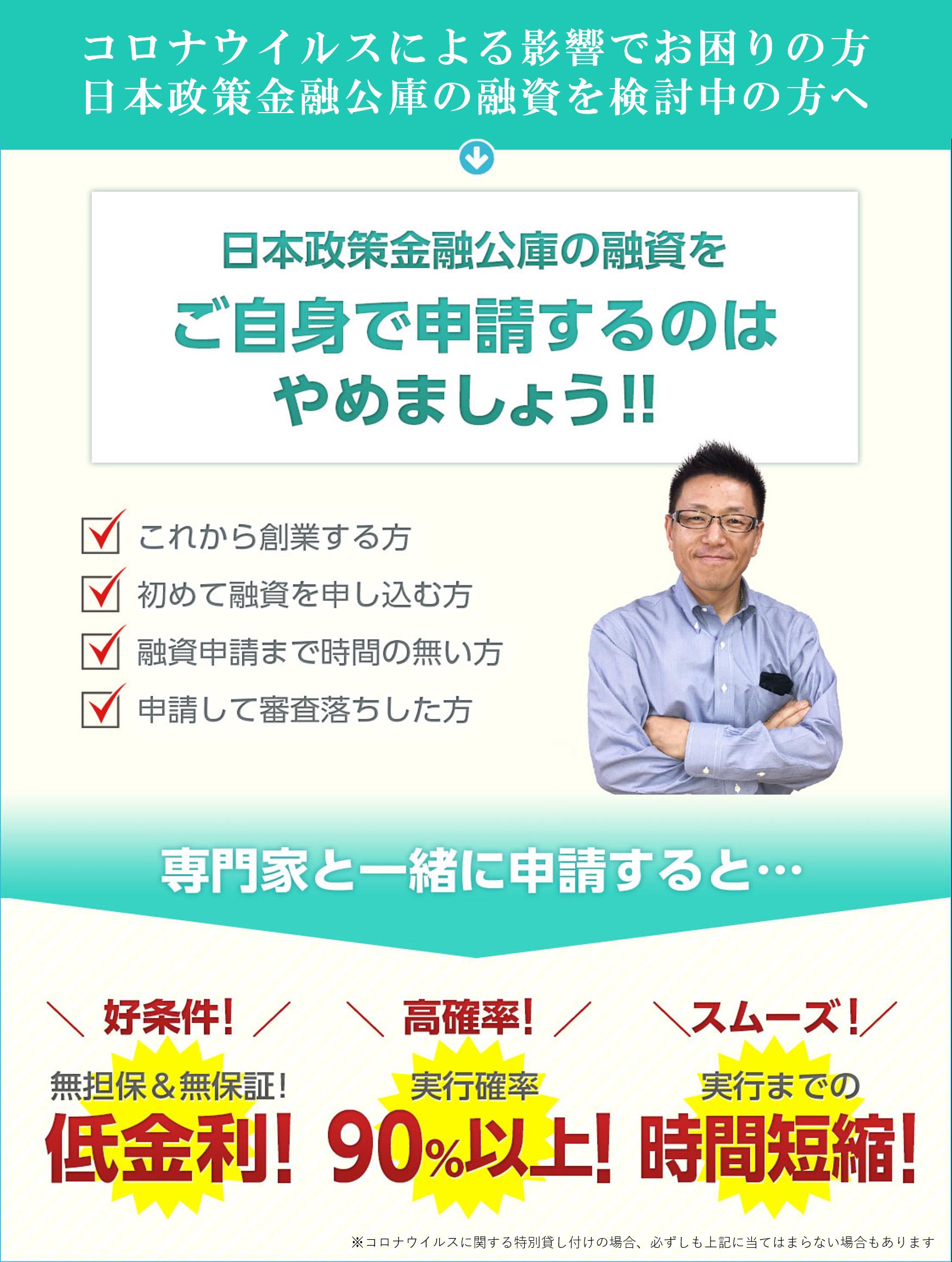 政策 落ち コロナ 金融 日本 公庫 た 融資