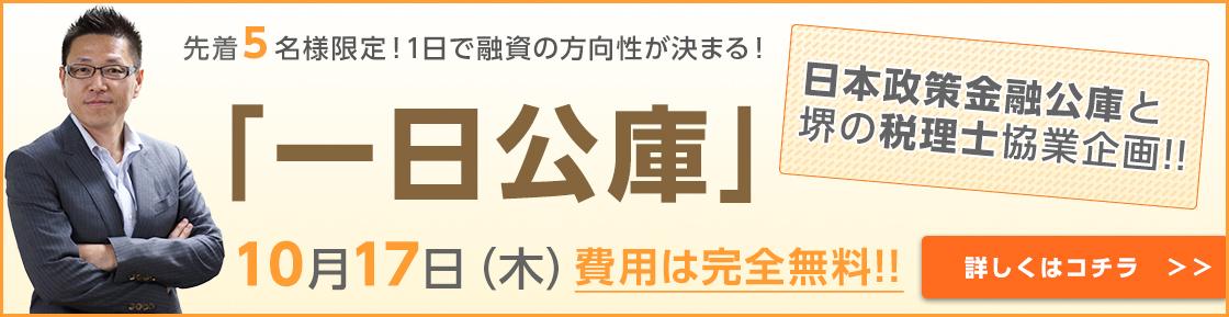 先着5名様限定!1日で融資の方向性が決まる!日本政策金融公庫と堺の税理士協業企画「一日公庫」 10月17日(木) 費用は完全無料!! 詳しくはコチラ